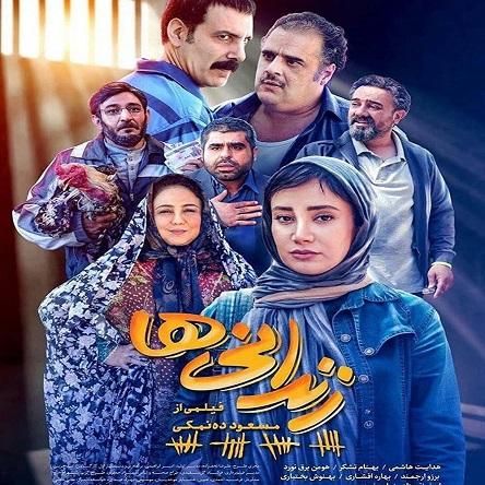 فیلم زندانیها 1397 - Executions 2019