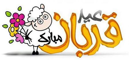 پوسترهای تبریک عید قربان eid aladha posters