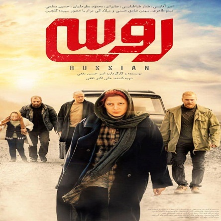 فیلم روسی 1396 - Russian 2019