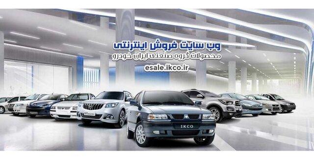 آغاز پیشفروش ۵ محصول ایران خودرو از 6 مرداد