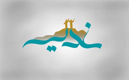 پوسترهای عید سعید غدیر خم eid ghadir