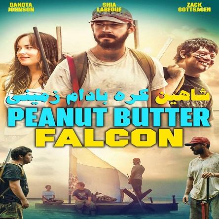 فیلم شاهین کره بادام زمینی - The Peanut Butter Falcon 2019