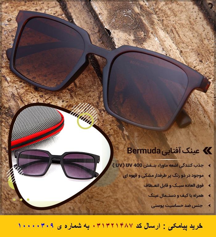 عینک آفتابی برمودا Bermuda UV400