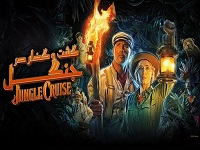 دانلود فیلم گشت و گذار در جنگل - Jungle Cruise 2021