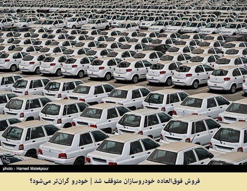 گرانی خودرو باعث توقف فروش فوق العاده سایپا و ایران خودرو شد
