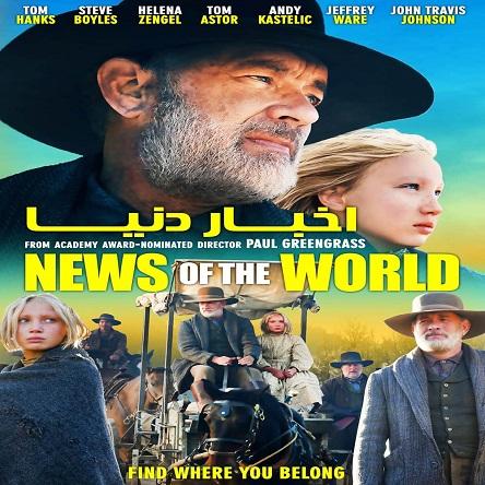 فیلم اخبار دنیا - News of the World 2020