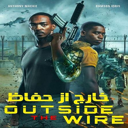 فیلم خارج از محدوده - Outside the Wire 2021