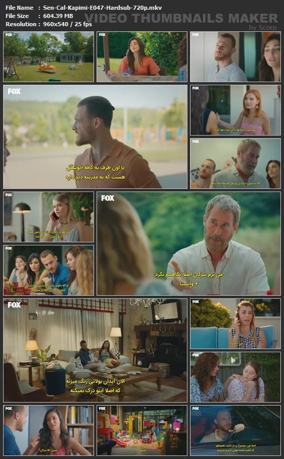 دانلود قسمت 47 سریال ترکی تو درم را بزن