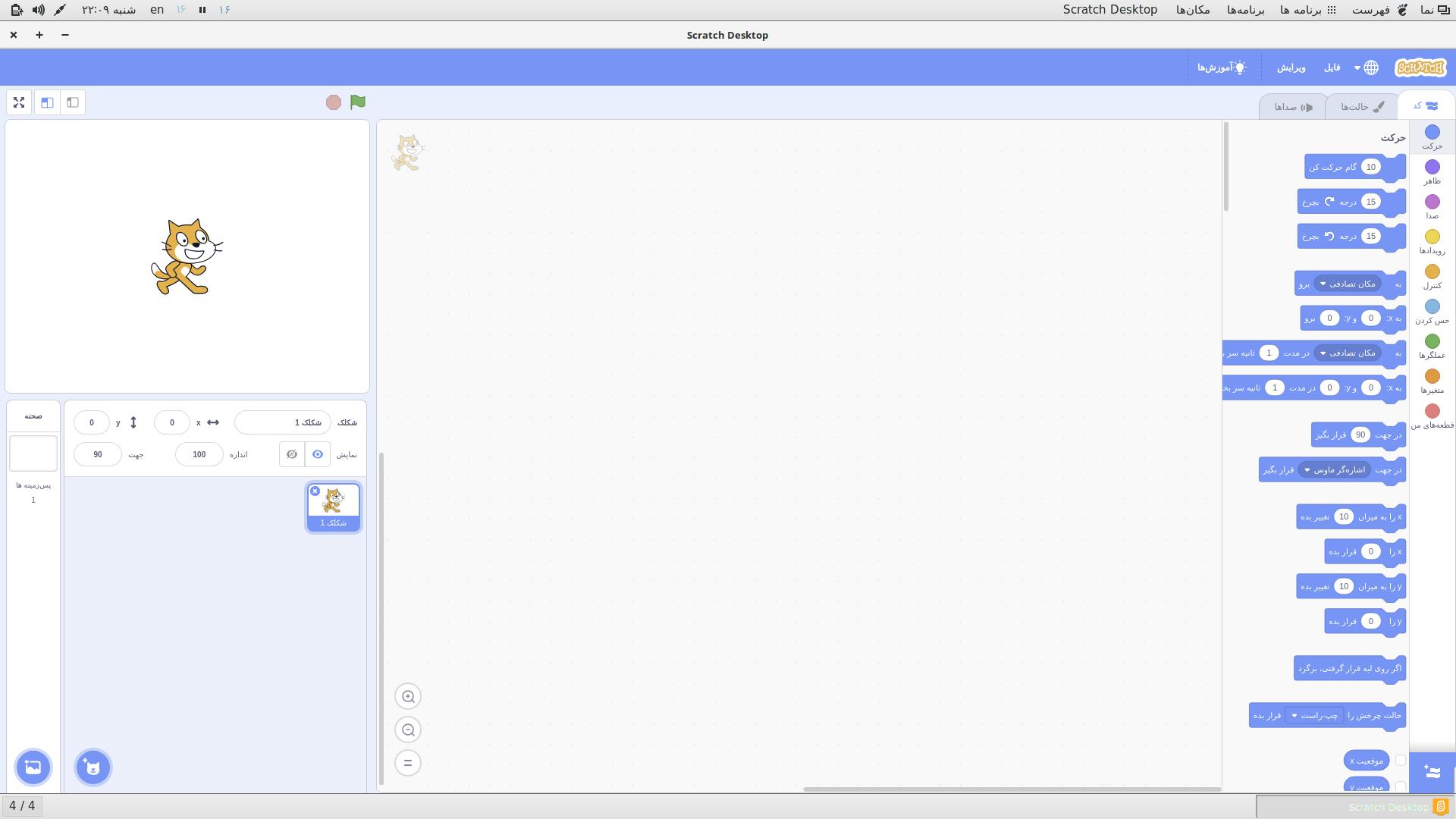 تصویری از اجرای اسکرچ در لینوکس