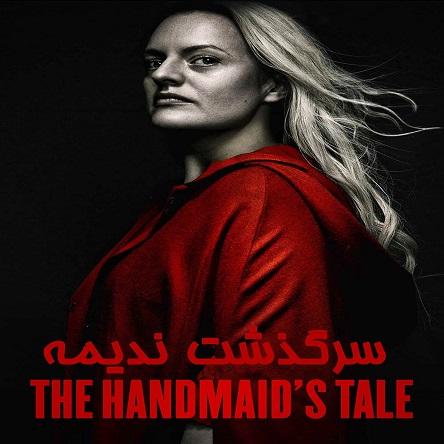 سریال سرگذشت ندیمه - The Handmaid's Tale