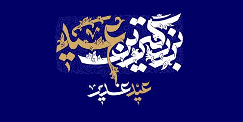 عید غدیر، بزرگترین عید