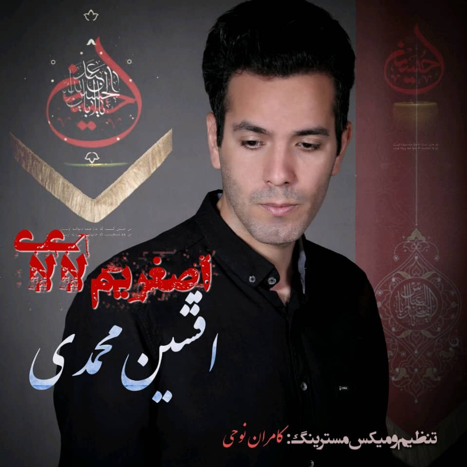 https://s18.picofile.com/file/8439318718/02Afshin_Mohammadi_Asgharim_Lay_Lay.jpg