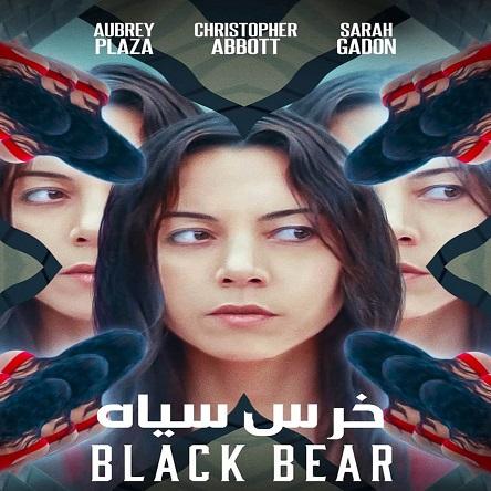 فیلم خرس سیاه - Black Bear 2020
