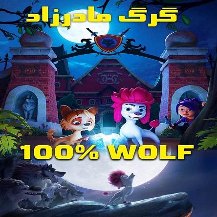انیمیشن گرگ مادرزاد - 100% Wolf 2020