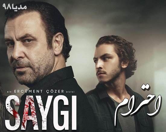 دانلود سریال احترام | Saygı با زیرنویس فارسی چسبیده محصول BluTV - مدیا۹۸
