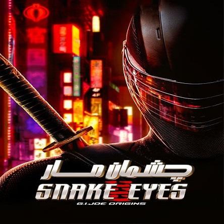 فیلم مار چشم : خاستگاه جی آی جو - Snake Eyes: G.I. Joe Origins 2021