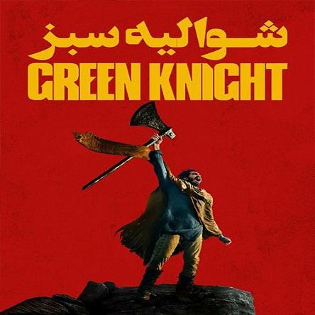 فیلم شوالیه سبز - The Green Knight 2021