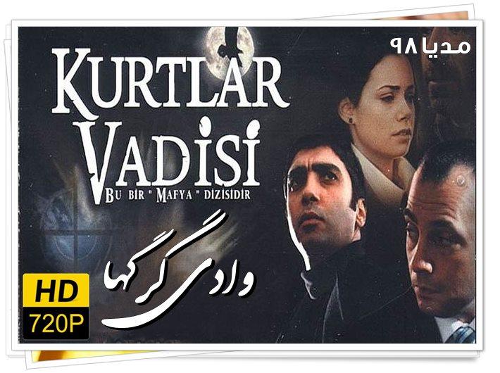 دانلود سریال ترکی وادی گرگ ها Kurtlar Vadisi با زیرنویس فارسی