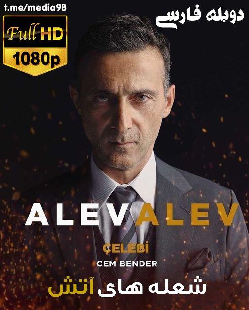 دانلود سریال ترکی شعله های آتش Alev Alev دوبله فارسی