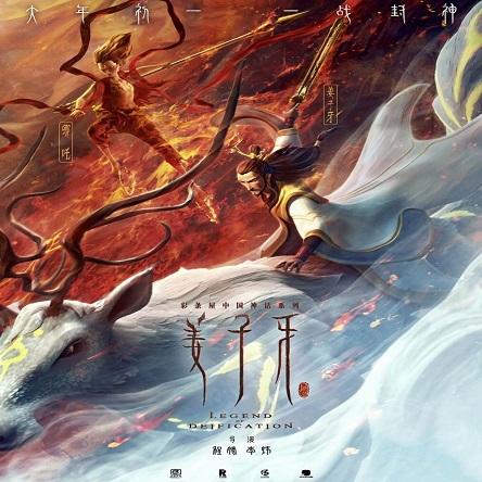 انیمیشن جیانگ زیا (اسطوره خدایی) - Legend of Deification 2020