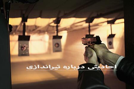 احادیث درباره تیراندازی از ائمه Shooting