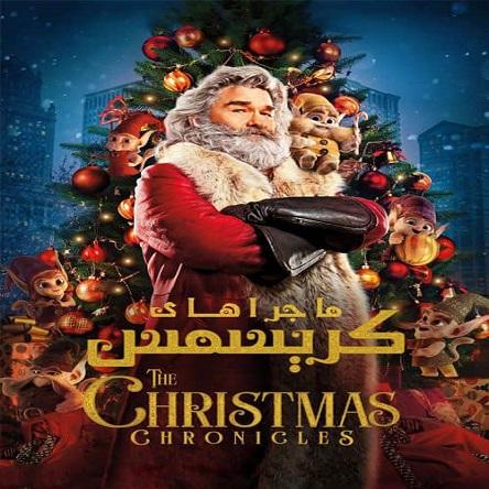 فیلم ماجراهای کریسمس - The Christmas Chronicles 2018