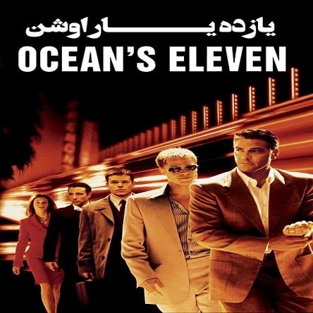 فیلم یازده یار اوشن - Ocean's Eleven 2001