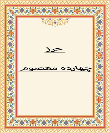 حرز چهارده معصوم fourteen innocent amulets