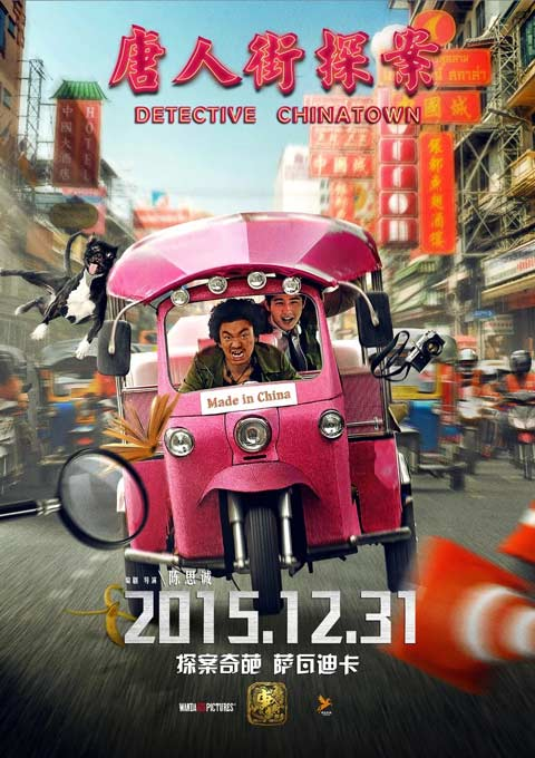 Detective Chinatow 2015