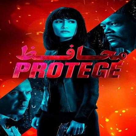 فیلم محافظ - The Protege 2021