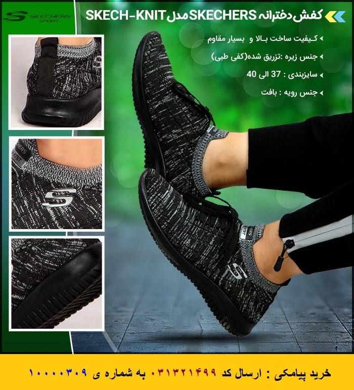 کفش دخترانه اسکیچرز Skechers مدل اسکیچ کنیت مشکی و طوسی Skech-Knit Skechers Girls Shoes SKECH KNIT Model