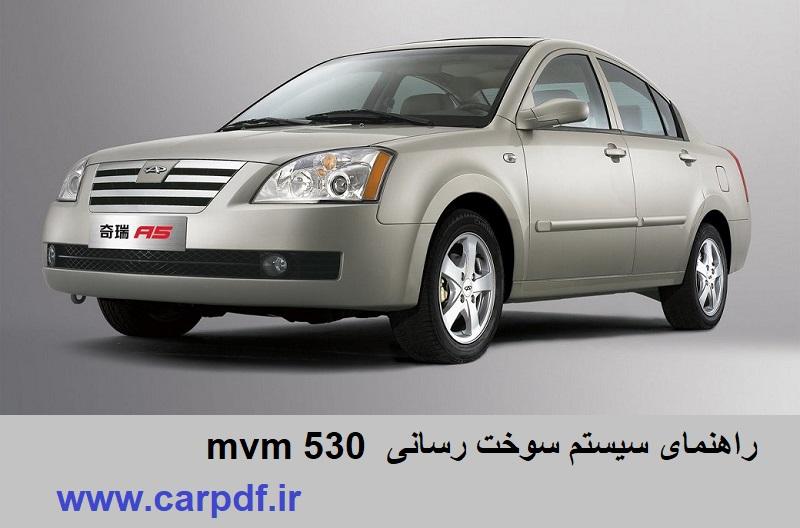 سیستم سوخت رسانی mvm 530