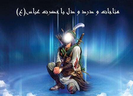 مناجات و درد و دل با حضرت ابوالفضل العباس (ع)