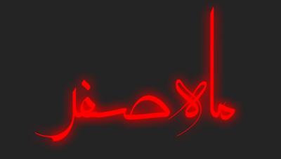 پیام تسلیت ماه صفر safar