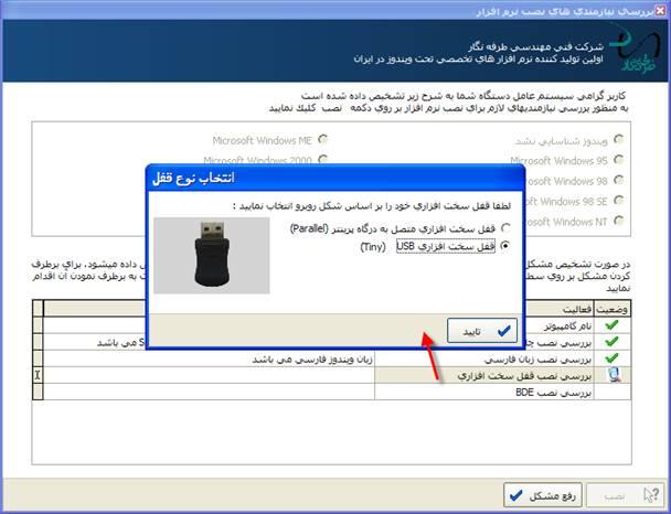 آموزش نصب نرم افزار حسابداری هلو |مراحل نصب نرم افزار حسابداری هلو