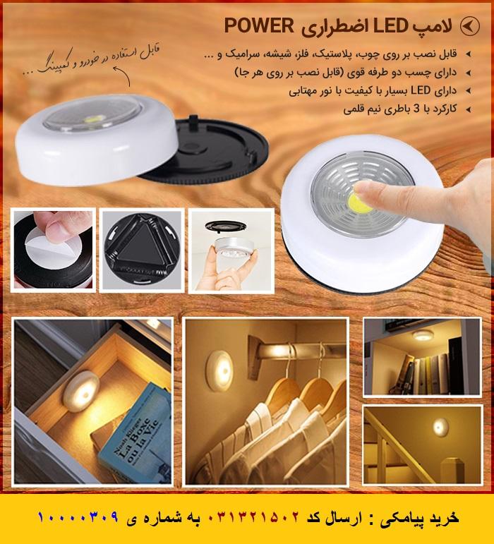 لامپ LED اضطراری POWER POWER emergency LED lamp