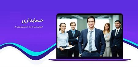 آموزش حسابداری حضوری یا غیرحضوری Accounting Training