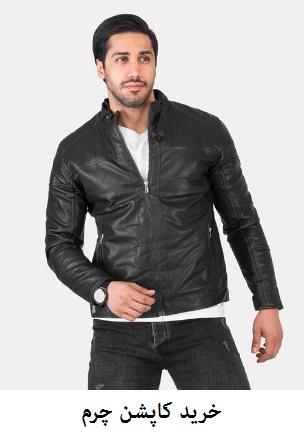 نکاتی برای خرید کت و کاپشن چرم,کاپشن,کاپشن چرم,کاپشن چرم مشکی,کاپشن پسرانه چرم,چرم اصل,leather jacket,