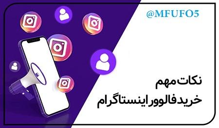 نکات مهم خرید فالوور اینستاگرام buying Instagram followers