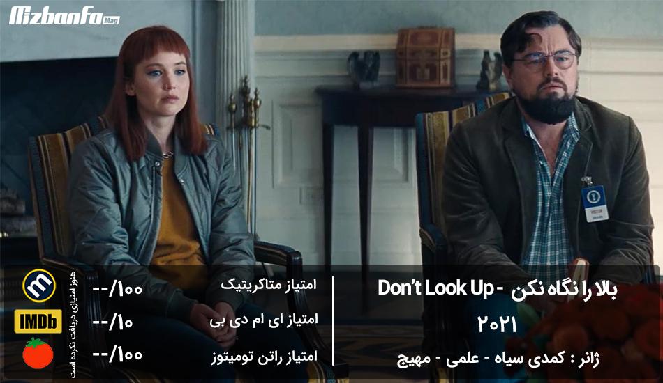 [تصویر:  Dont_Look_Up_movie.jpg]