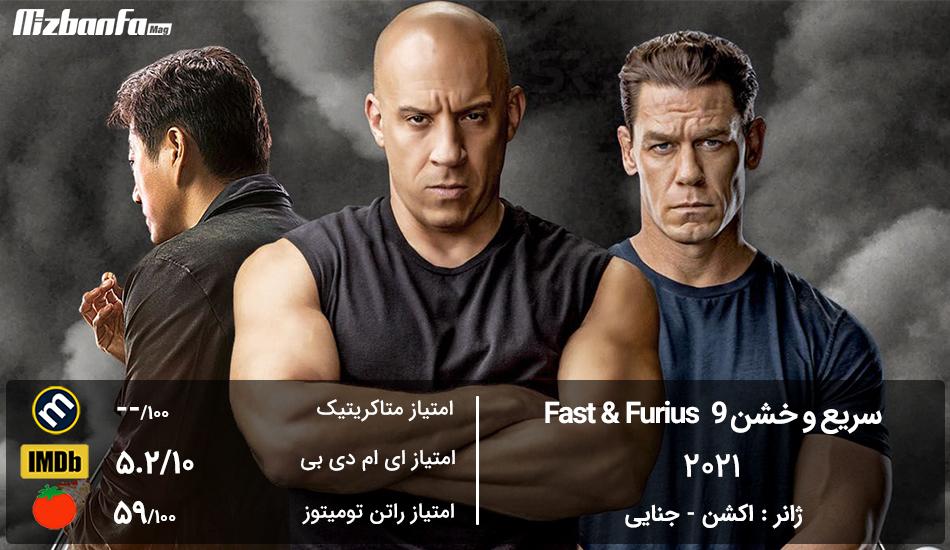 [تصویر:  Fast_Furious9_movie.jpg]