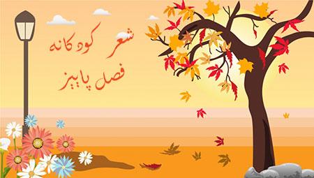 شعر پاییز,شعر در مورد پاییز,شعر پاییز کودکانه ,شعر کودکانه فصل پاییز,Autumn children's poetry,