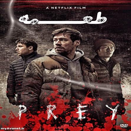 فیلم طعمه - Prey 2021