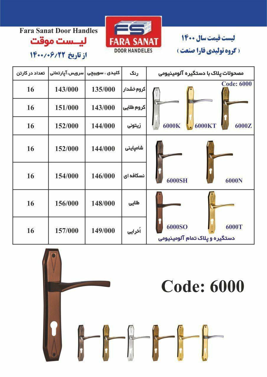فارا صنعت کد 6000
