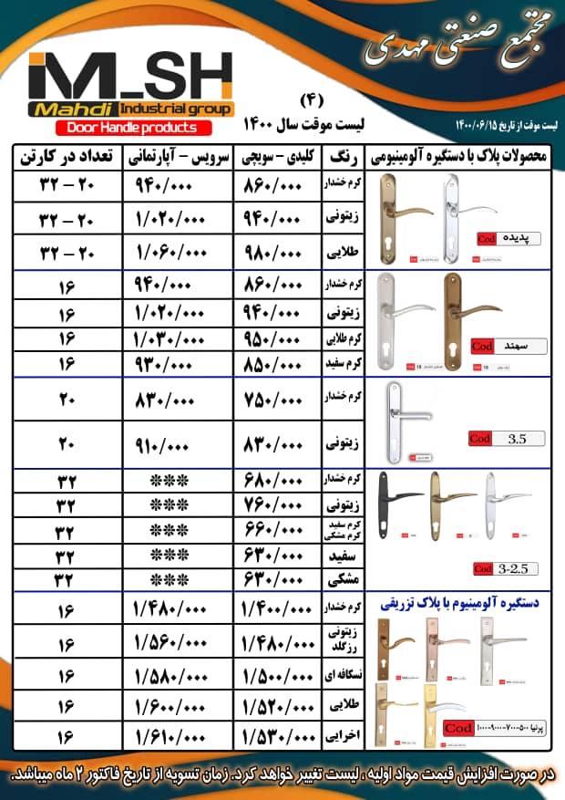 لیست قیمت دستگیرههای مهدی