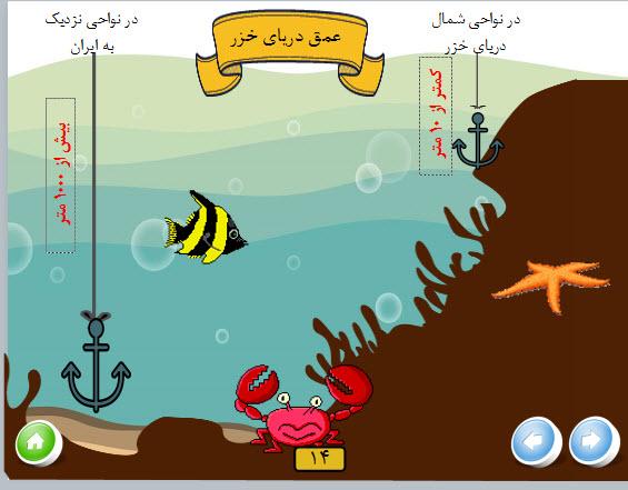 سورس تولید محتوای الکترونیکی استوری لاین درس ویژگی های دریاهای ایران مطالعات اجتماعی ششم (2)