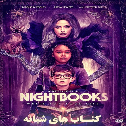فیلم کتاب های شبانه - Nightbooks 2021